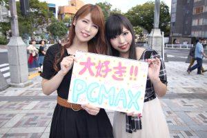 PCMAXは「本当に会える」出会い系!口コミ・評判の徹底評価と注意点の解説