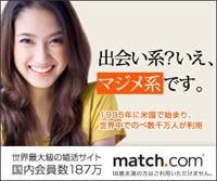 マッチドットコム(Match)のサイトイメージ