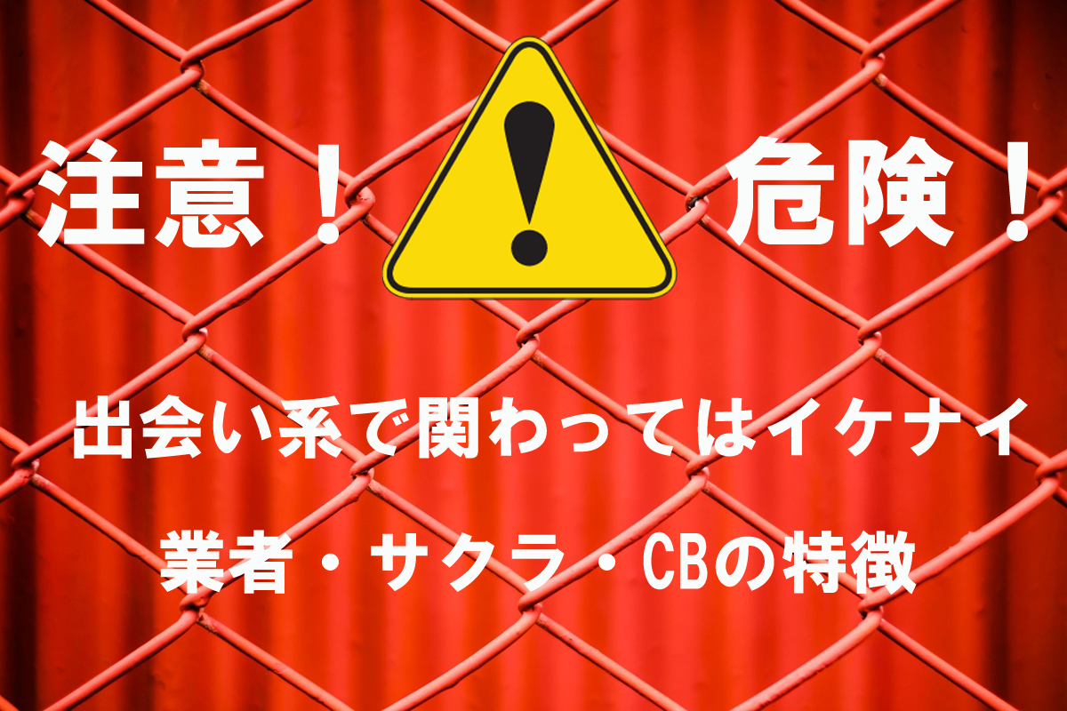 注意!出会い系【業者・サクラ・CB(キャッシュバッカー)】の特徴