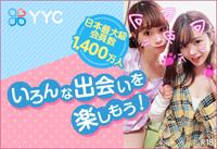 YYCのサイトイメージ